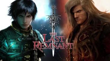 Ремастер The Last Remnant станет эксклюзивом PS4