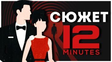 Сюжет Twelve Minutes