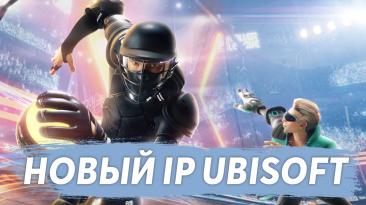 Ubisoft анонсировала новый IP: Roller Champions!