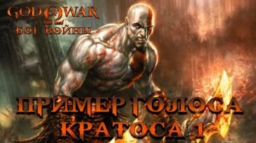 God of War (2005) - анонс русской локализации