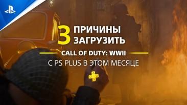 Долг зовет подписчиков PS Plus загрузить: Sony назвала три причины бесплатно скачать Call of Duty: WWII для PS4