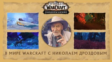"""Николай Дроздов снялся в видео """"В мире Warcraft"""""""