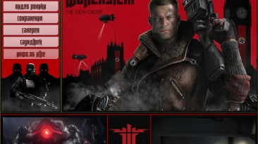 """Wolfenstein.The New Order """"Меню для записи игры на диск"""""""