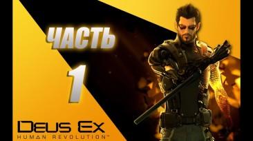 Русификатор (текст и звук) - для Deus Ex: Human Revolution' Director's Cut' v1.04 от 12.02.20