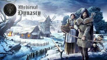 Для Medieval Dynasty вышло обновление v1.0.0.6
