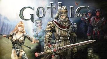 Теперь вы можете узнать, как мог бы выглядеть сиквел оригинальной Gothic