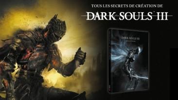 """Анонсирована книга по третьей части """"Dark Souls 3"""""""