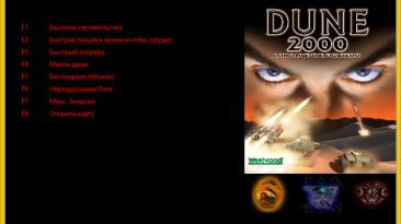 Dune 2000 - GruntMods Edition: Трейнер/Trainer (+8) [1.6.2.3] {kolyan963963}
