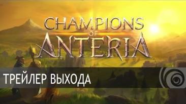Трейлер выхода Champions of Anteria
