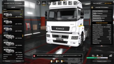 Euro Truck Simulator 2 Суровая Сибирь.R1 Камаз 5490, был приватным