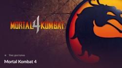 В GOG вышла Mortal Kombat 4