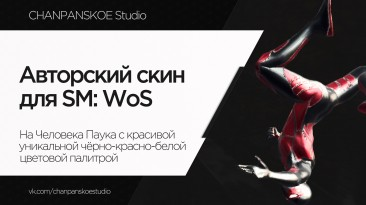 """Spider-Man: Web of Shadows """"Стилизированный боевой костюм серии X (Stylized Combat Suit X)"""""""