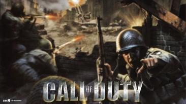 Самой первой Call of Duty исполнилось 14 лет