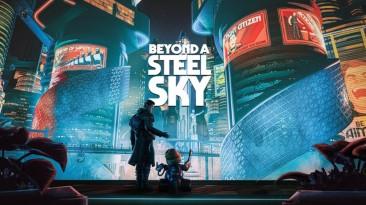 Квест Beyond a Steel Sky выйдет на PC 16 июля