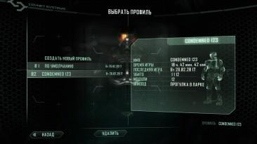 Crysis 2: Сохранение/SaveGame (Пройдено на 100%, на всех уровнях сложности)