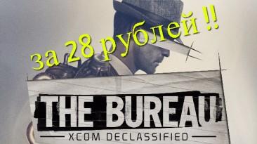 XCOM Declassified - дисковая версия за 28 рублей!