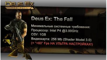 """Deus Ex: The Fall """"Оптимизация для слабых ПК"""""""
