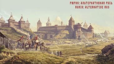 "Crusader Kings 3 ""Рюрик: Альтернативная Русь"""