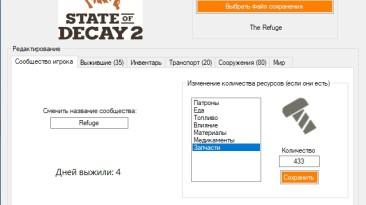 State of Decay 2: Редактор Сохранений / Save Editor (SOD2 Mod Tool) - RUS