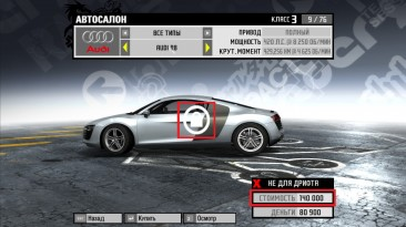 "Need For Speed Prostreet ""PatchFix for 1.1 by JunkiedStar"""