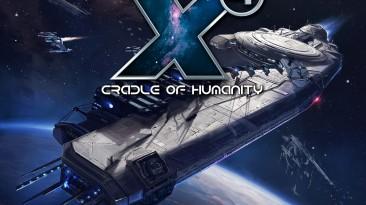 """X4: Cradle of Humanity """"Оригинальный саундтрек"""""""