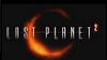 Lost Planet 2 замечена на Xbox Live