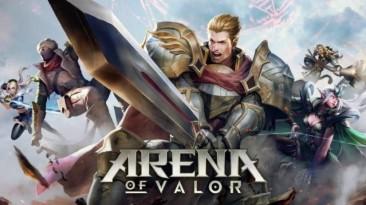 """На E3 2018 пройдет турнир по мобильному """"клону LoL"""" Arena of Valor"""