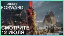 Новый трейлер мероприятия Ubisoft Forward