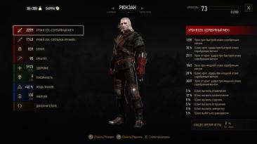 The Witcher 3: Wild Hunt / Ведьмак 3: Дикая Охота: Сохранение/SaveGame (73 Уровень, пройден пролог в белом саду, без новой игры+)