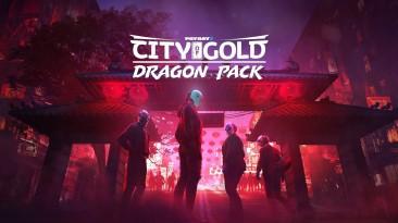 Для Payday 2 вышло новое дополнение Dragon Pack