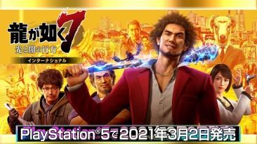Yakuza: Like a Dragon для PS5 выйдет 2 марта 2021 года в Японии