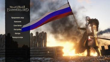 "Mount & Blade 2: Bannerlord ""Русификатор от Dog729 [v1.5.5]"""