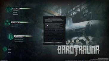 Barotrauma - выживание на подводной лодке