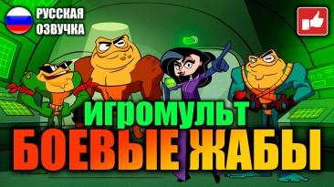 Battletoads ИГРОФИЛЬМ на русском (озвучка от R.G. MVO)