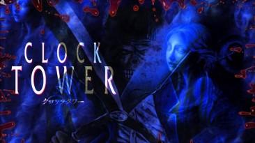 Clock Tower - The First Fear ранний survival horror
