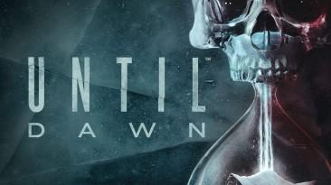 "Until Dawn ""Саундтрек"""