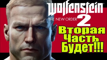 Wolfenstein- The New Order 2 [Продолжение уже скоро] - Разработка игры