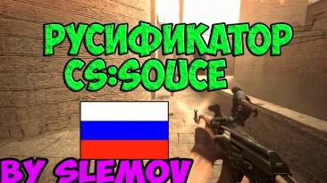 "Counter Strike: Souce ""Озвучка радио v 1.0"""