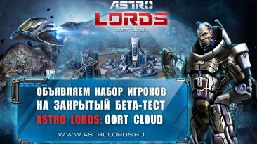 Космическая MMO-стратегия Astro Lords приглашает игроков на закрытое бета-тестирование