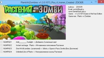 Plants vs. Zombies: Трейнер/Trainer (+4) [1.2.0.1073] {ZOCKIR / GHL}