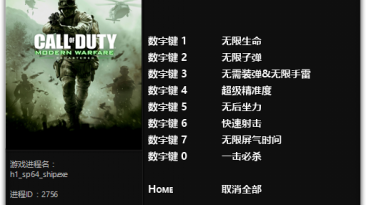 Call of Duty 4: Modern Warfare - Remastered: Трейнер/Trainer (+8) [1.0 - Update 1] {FLiNG}
