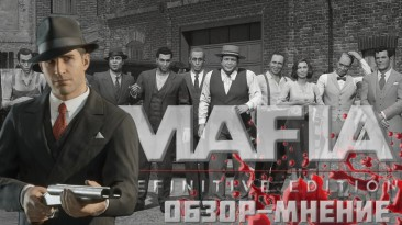 Мнение о Mafia: Definitive Edition (без спойлеров)