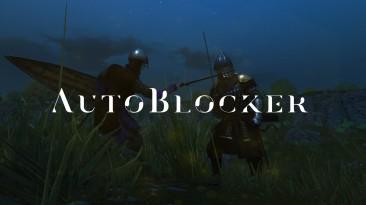 """Mount & Blade 2: Bannerlord """"AutoBlocker - Автоматическая блокировка ударов"""""""
