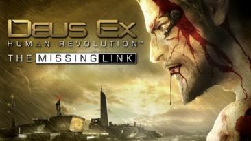 """Deus Ex: Human Revolution """"The Missing Link - GameRip Soundtrack"""""""