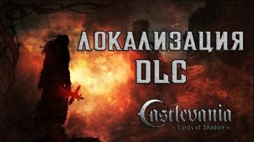 """Русификатор(звук) Castlevania: Lords of Shadow, DLC Reverie и Resurrection от Joker Studio / ТД """"A""""den Ne""""tra & Siviel Fleym"""" (1.2 от 15.02.2019)"""
