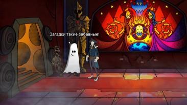 Комедийный квест Darkestville Castle вышел на iOS и Android