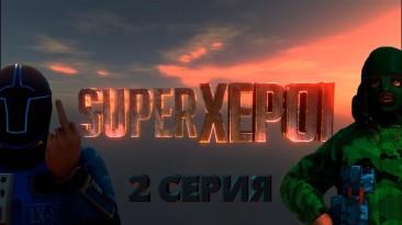 СуперХЕРои 2-я серия