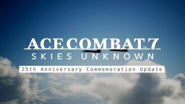 Ace Combat 7: Skys Unknown получит бесплатное обновление в честь празднования 25-летия