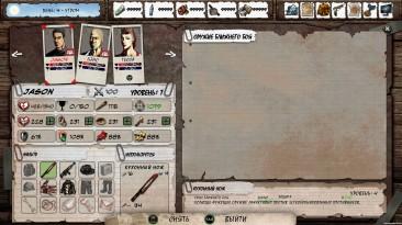 Dead Age 2: Сохранение/SaveGame (Начало игры, прокачанные персонажи, много ресурсов, макс. репутация у фракций)
