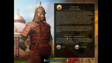 "Sid Meier's Civilization 5 ""Мод на Золотую Орду при Узбек-хане (на русском)"""